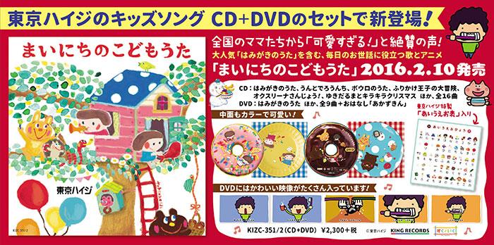 2CD-POP_fix