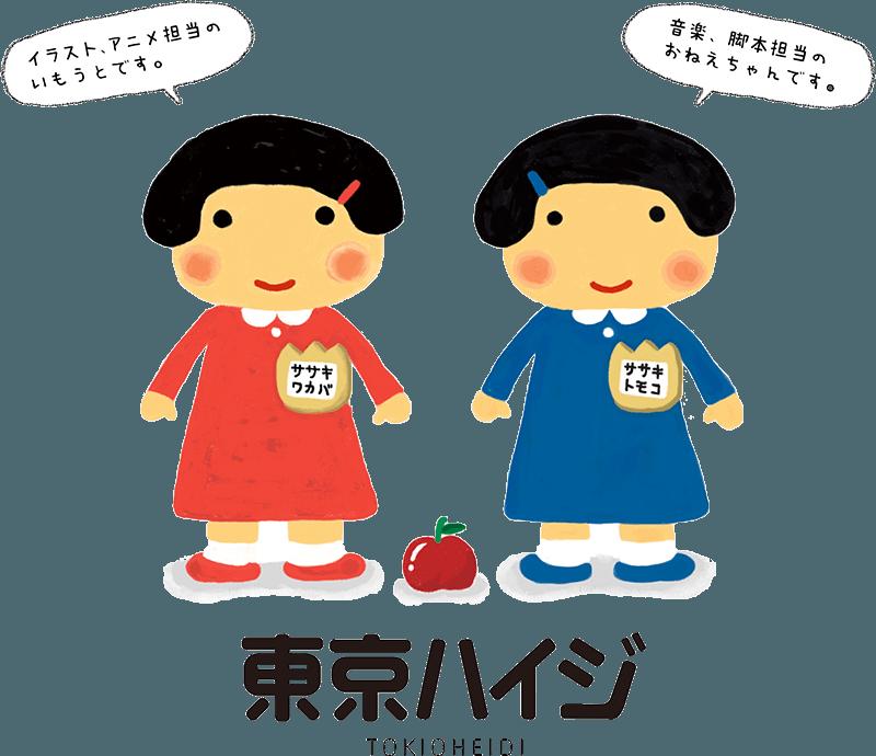 東京ハイジ プロフィール