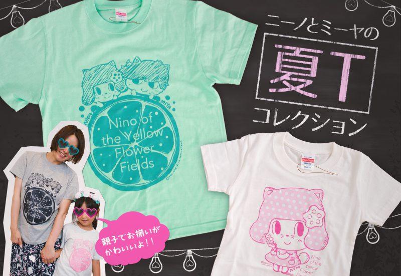 ニーノとミーヤの夏Tシャツコレクション