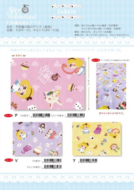 https://tokioheidi.com/image/media/2017/09/tokioheidi-fabric12-565x800.jpg