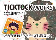 チクタクワークス 公式通販サイト