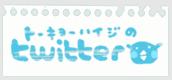 twitter@tokioheidi