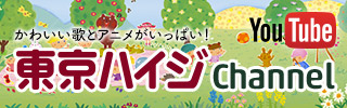 東京ハイジチャンネル