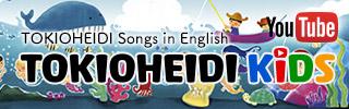 TOKIOHEIDI KIDS(英語バージョン)