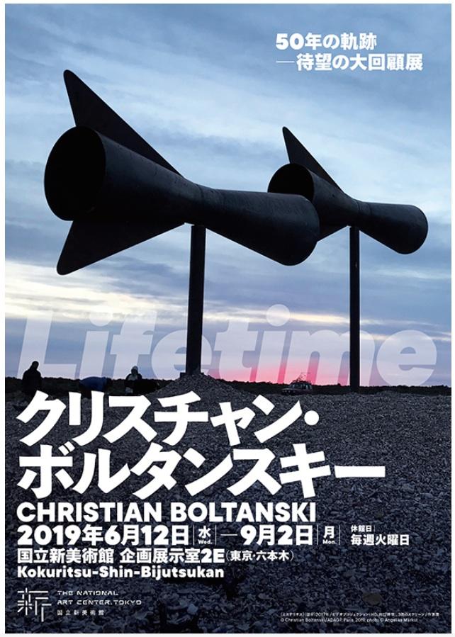 クリスチャン・ボルタンスキー展。 ポスター