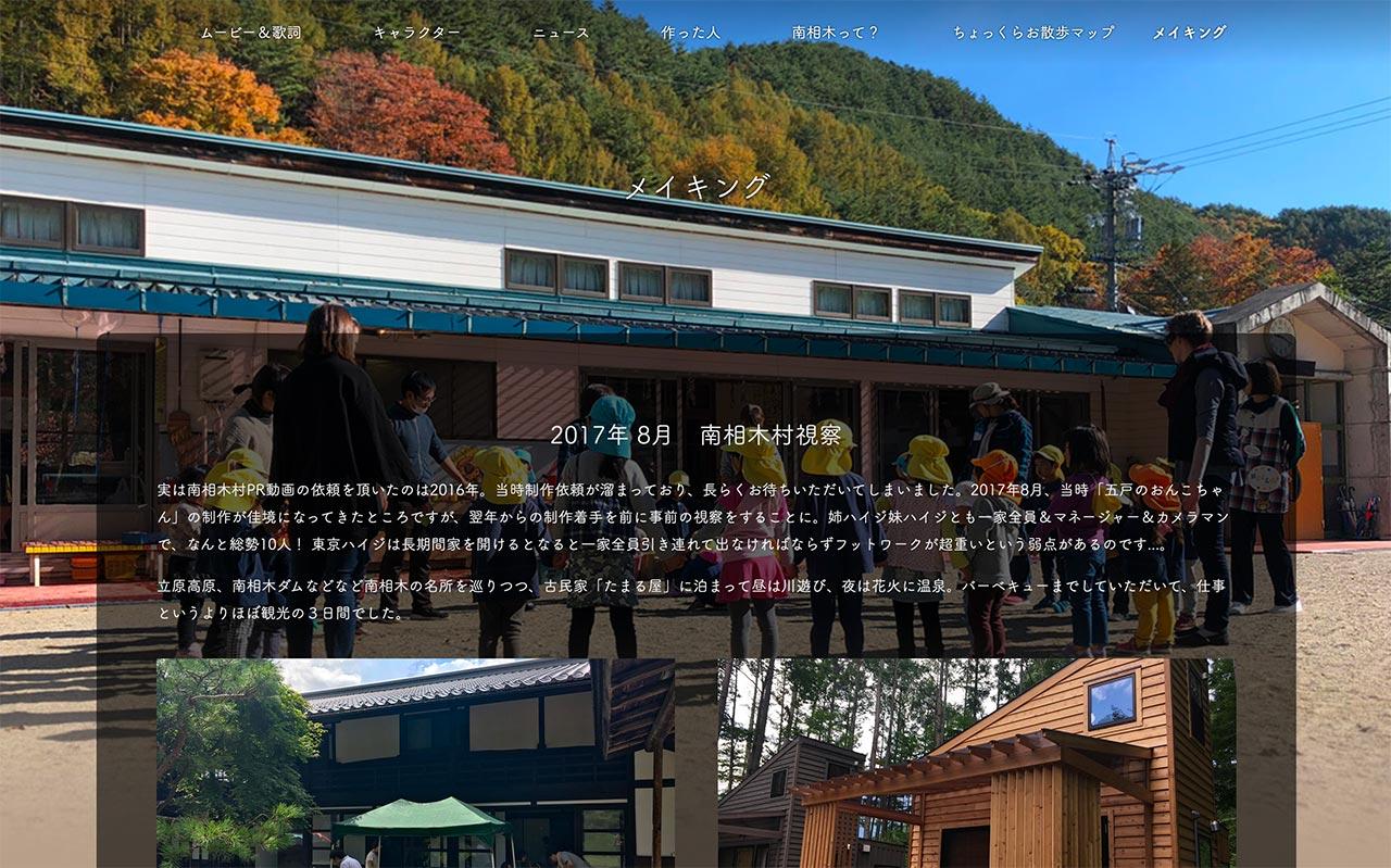 「カフェバスのちょっくらさん」公式ウェブサイト:メイキングページ