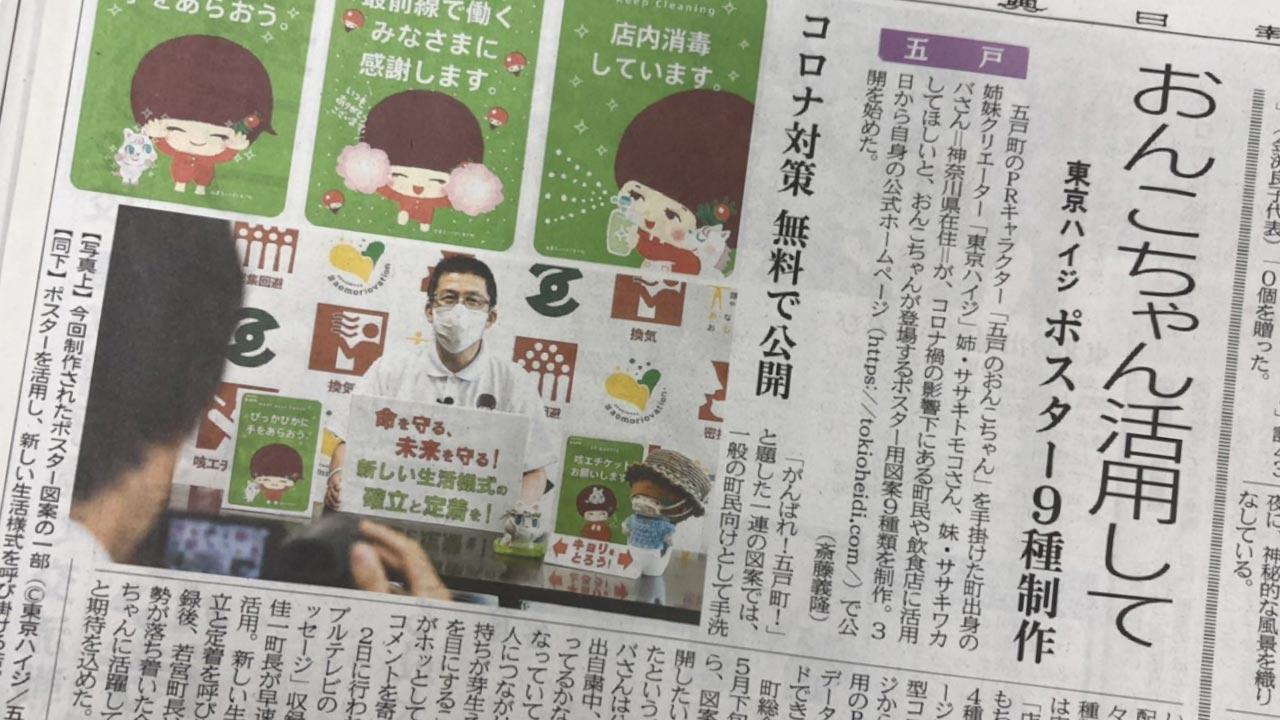 「五戸のおんこちゃん」コロナ対策ポスターに」東奥日報