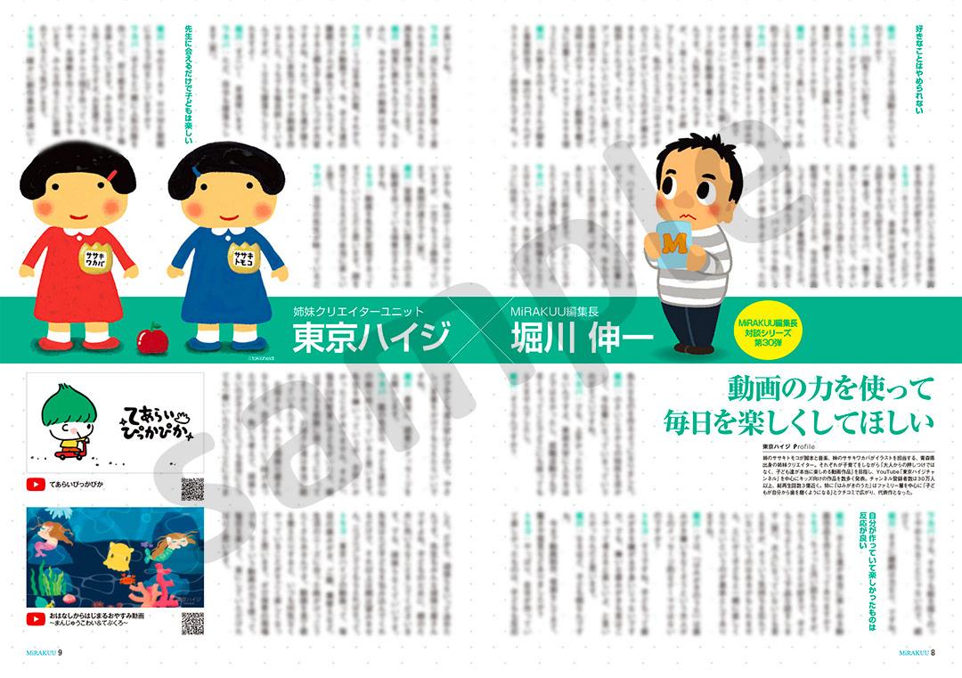 保育雑誌MIRAKUU対談