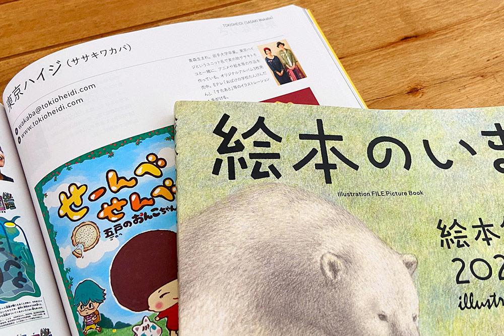 東京ハイジ Illustration File「絵本のいま」絵本作家2021-22